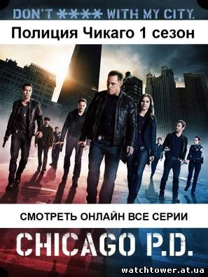 Chicago PD / Полиция Чикаго 9, 10, 11, 12, 13, 14, 15, 16 серия