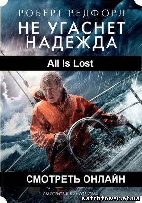 All Is Lost / Не угаснет надежда