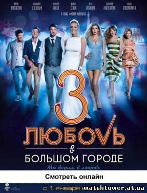 Любовь в большом городе 3 2, 3, 4, 5, 6, 7, 8 серия