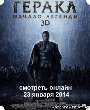 The Legend of Hercules / Геракл: Начало легенды