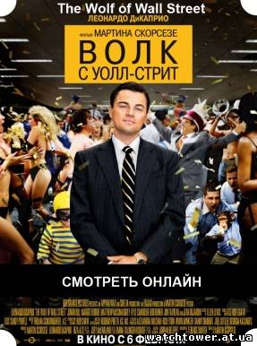 The Wolf of Wall Street / Волк с Уолл-стрит