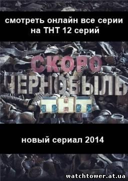 Чернобыль зона отчуждения 2 сезон 7 серия