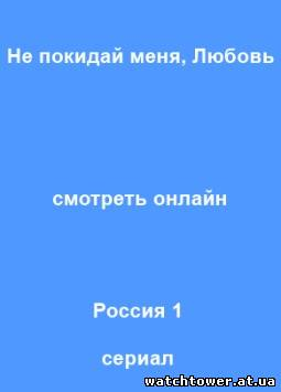 Меня любовь 2014 сериал 1 2 3 4 серия
