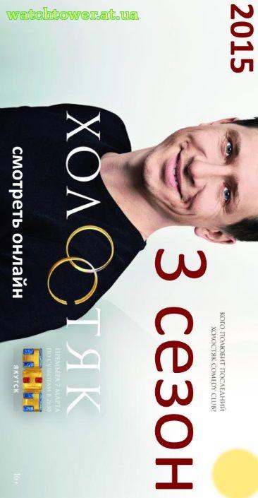 Сезон 2015 на тнт 6 7 8 выпуск россия