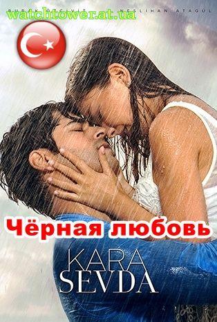 черная любовь турецкий сериал 36 серия на русском
