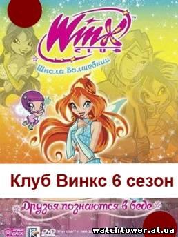 Винкс 7 сезон на русском языке