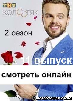 Сезон россия 11 выпуск 11 05 2014 на тнт