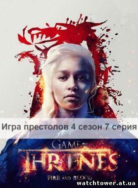 игра престолов 4 сезон скачать онлайн Hd 720 Lostfilm - фото 4
