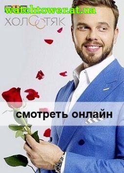 Холостяк 2 сезон россия 13 выпуск 25 05 2014