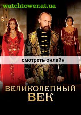Великолепный век 137 серия на русском