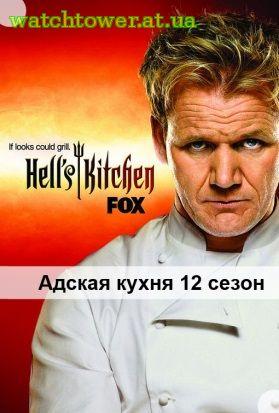 12 сезон 4 5 6 7 8 9 10 11 выпуск онлайн