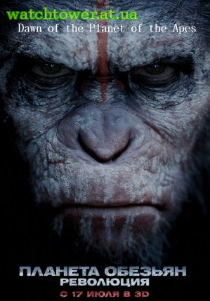 Планета обезьян 2: Революция фильм 2014 фантастика Dawn of the Planet of the Apes
