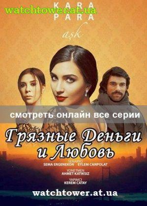 Серия 2 сезон на русском языке онлайн