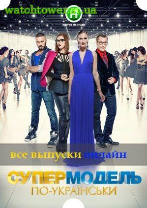 Сериал супермодель по українськи по
