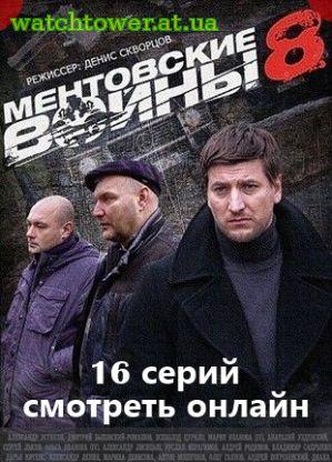 Ментовские войны 8 сезон 9 10 11 12 13 14 15