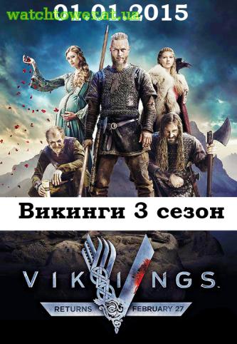 Викинги 3 сезон 1 2 3 4 5 6 7 8 9 10 серия смотреть - 0d17