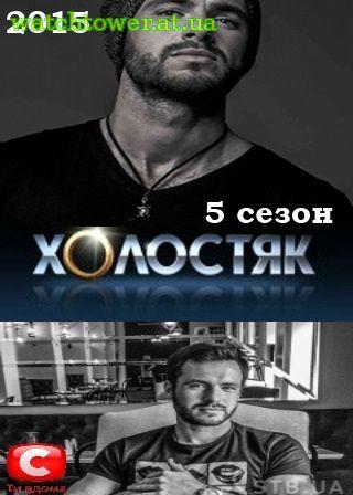 Холостяк 5 сезон 1, 2, 3, 4 выпуск на стб